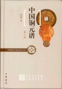 《中国铜元谱》(第三版) 段洪刚(签)