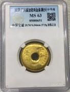"""宝诚-MS63 民国 广州""""中华南 盛加"""" 金锭 一两"""