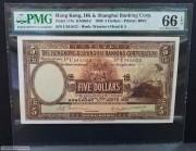 1946年香港滙豐銀行伍圓 66EPQ