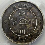 PCGS-XF45 民国元年四川军政府二角