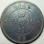 XF 四川军政府汉字壹圆
