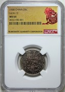 NGC-MS64 造币总厂一钱四分四厘样币