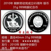【欣赏品】2010年朝鲜-劳动党成立65周年纪念银币