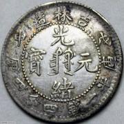 AU 吉林造戊申一钱四分四厘中心满文