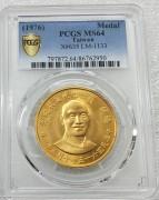 PCGS MS64 中国 1976年纪念金币 1盎司 大金币