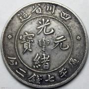 XF 四川光绪七钱二分7.3误书