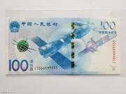 2015年 中国航天钞 靓号 钞号66699555
