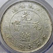 PCGS-AU92 广东光绪七钱二分喜敦版