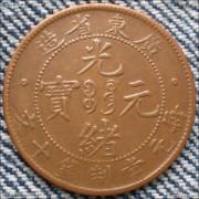 广东省造光绪元宝当制钱十文背ONE CENT -大混配
