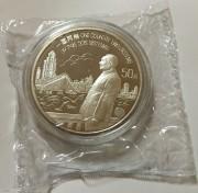 1997年澳门回归银币5盎司