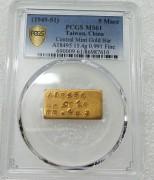 PCGS MS61 民国中央造币厂布图半两厂条金锭15.5克 A18495成色 991  UNC好品相大型厂条半两金锭