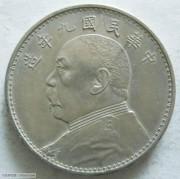 袁世凯像民国九年壹圆精发版