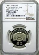 NGC-PF69 1988年建行精制币 冠军分