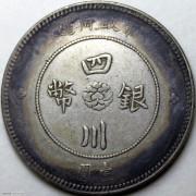 四川军政府汉字壹圆 窖藏五彩(1)