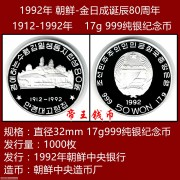 朝鲜1992年 金日成诞辰80周年 17g银币 纪念币