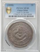 PCGS评级XF40北洋二十四机器局七钱二分,北洋名誉品,经典巧克力老五彩包浆