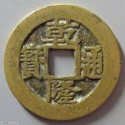 华夏-85 清代乾隆通宝宝苏(2) 4.1g