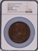 【德藏专卖】俄罗斯1896年尼古拉二世访问巴黎大铜章