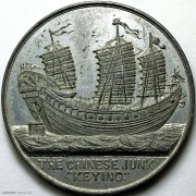 1848年中国商船耆英号访英纪念章(1)