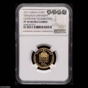 NGC PF70 2011年清华大学建校100周年1/4盎司精制金币