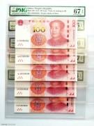顶级靓号 中国纸币 纪念钞