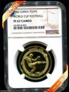 1982年NGC67级12克第十二届世界杯足球赛纪念铜锌合金普通棕标