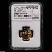 NGC PF69 2010年中国京剧脸谱第1组-包拯1/4盎司精制彩金币一枚