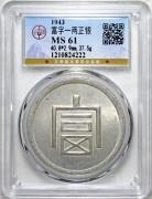GBCA-MS61 云南富字一两正银