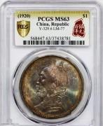 PCGS评级MS63袁像九年精发标准版,经典黄油光五彩包浆,币面银霜
