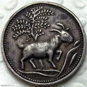 站羊银质代用币 两枚