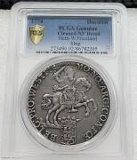 PCGS XF 荷兰1774年 西弗里斯兰省 32.78克 大马剑早期老银币