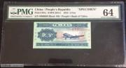 1953年第二版人民币贰分(票样)