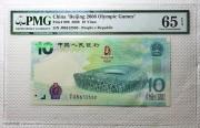 2008年北京奥运会纪念钞10元