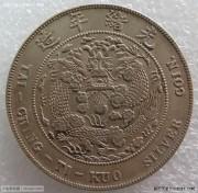 光绪年造造币总厂七钱二分 裸币2
