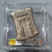 华夏-XF 清代广东南海县十两砝码银锭