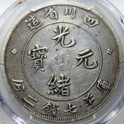 PCGS-VF92 四川光绪七钱二分大头龙