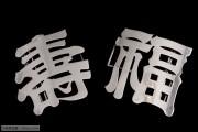 《福寿》纯银皮带扣