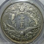 PCGS-SP62 宣统三年大清银币长须龙小字版