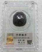 中乾评级 AU 泰国拉玛四世1851-1868年 子弹银币 4铢 60.8克,稀见银币 (美国底特律钱币博物馆旧藏)