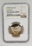 1984年1元长城流通币 NGC PF 69