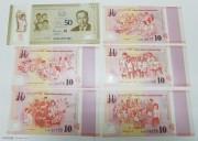 新加坡建国50周年塑料纪念钞