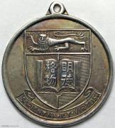 香港大学校徽银质纪念章