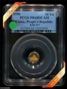 1990年PCGS68级1克龙凤纪念金币普通棕标