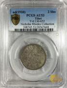 1910年宣统宝藏西藏银币
