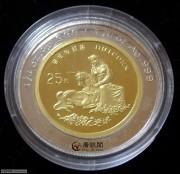 1996少女麒麟双金属纪念币 (非卖品-精品展示)