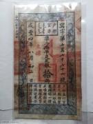 户部官票(咸丰四年)
