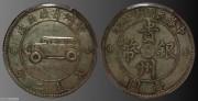 贵州汽车币