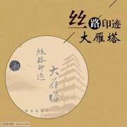 """""""丝路印迹——大雁塔""""文化册 (均码)"""