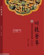 独家预售 《川龙荟萃③》 张承光/刘震渝