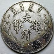 AU 宣统三年大清银币壹圆 祥字戳